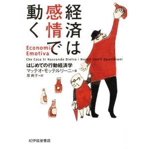 経済は感情で動く-はじめての行動経済学