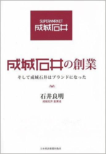 成城石井の創業