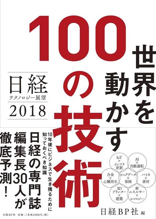 100の技術