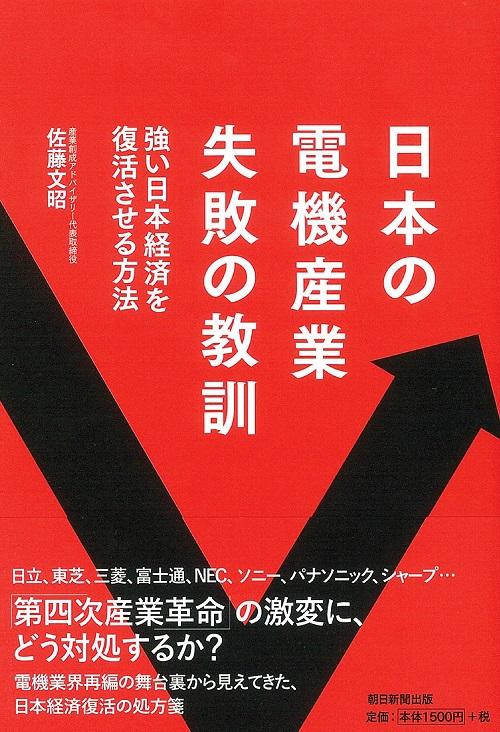 日本の電機産業失敗の教訓